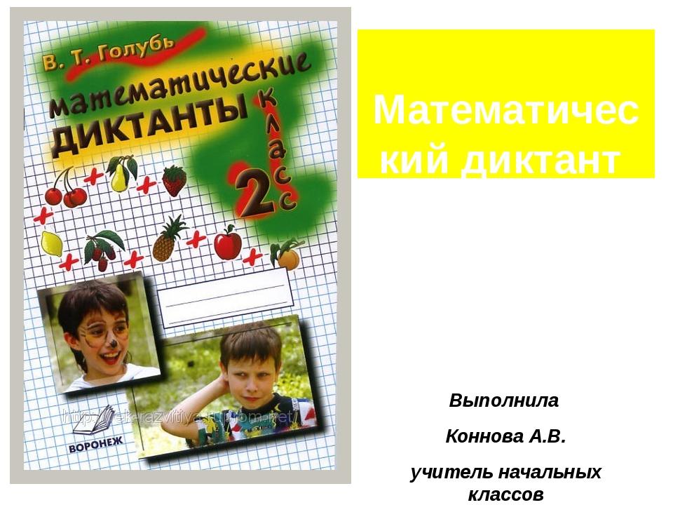 Математический диктант № 1 Выполнила Коннова А.В. учитель начальных классов...