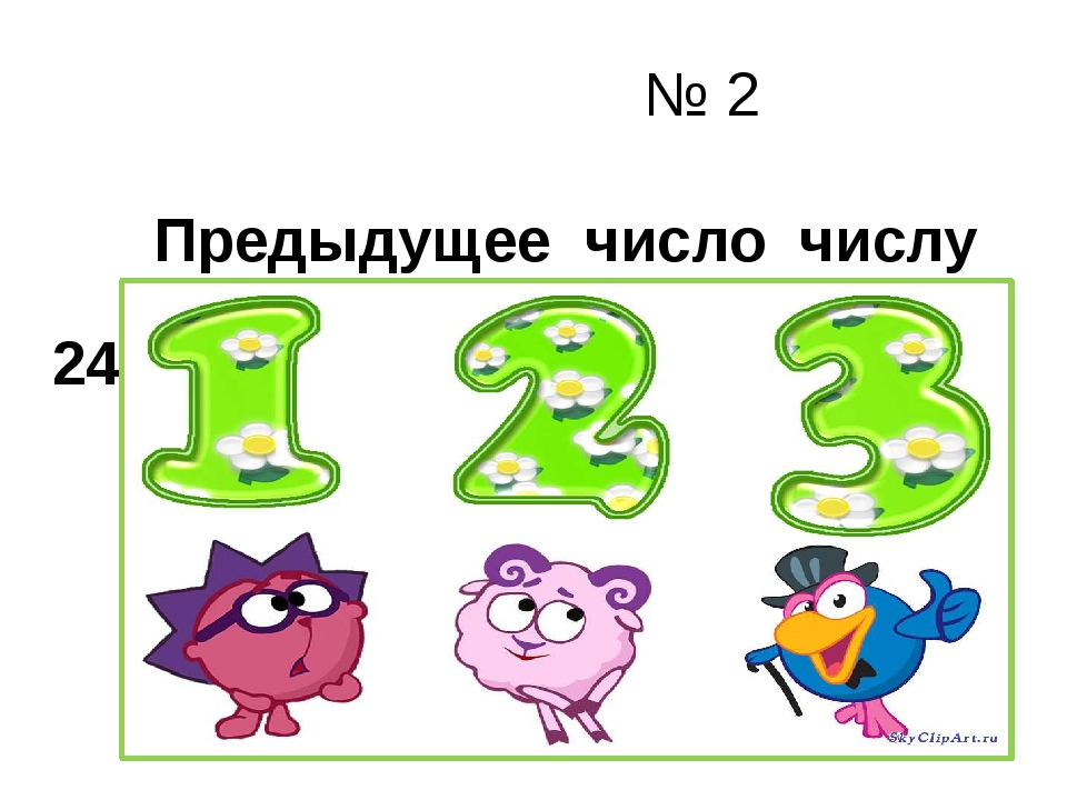 № 2 Предыдущее число числу 24 увеличили на 3. И получили?