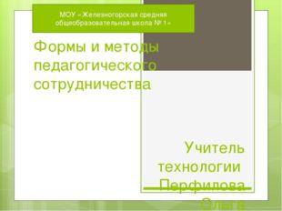 Формы и методы педагогического сотрудничества Учитель технологии Перфилова Ол