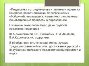 «Педагогика сотрудничества» является одним из наиболее всеобъемлющих педагоги