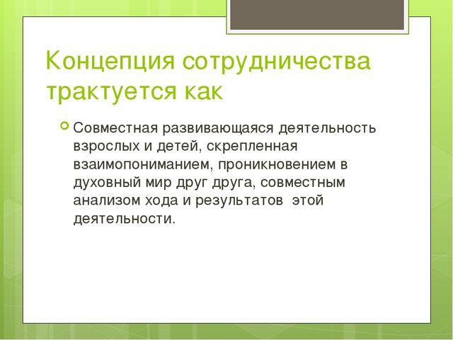 Концепция сотрудничества трактуется как Совместная развивающаяся деятельность...