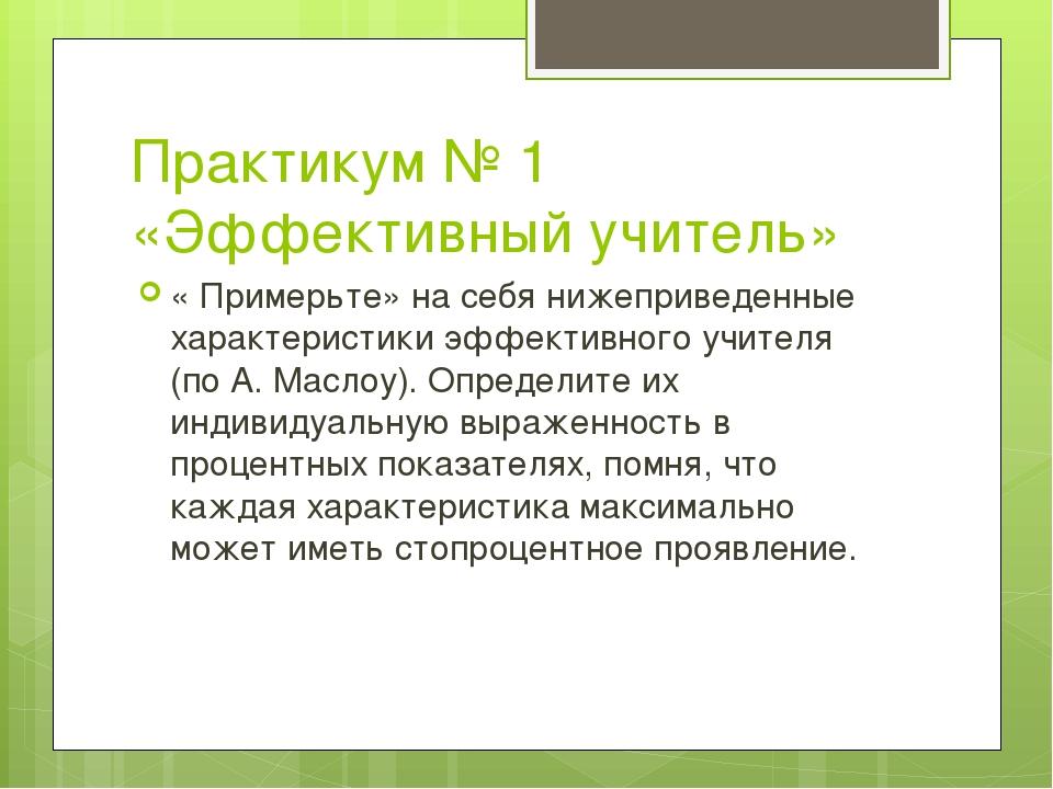 Практикум № 1 «Эффективный учитель» « Примерьте» на себя нижеприведенные хара...
