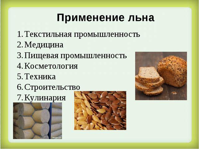 Применение льна Текстильная промышленность Медицина Пищевая промышленность Ко...