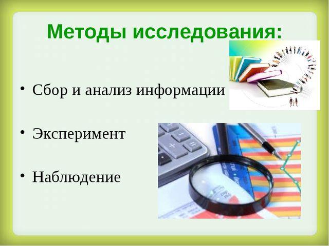 Методы исследования: Сбор и анализ информации Эксперимент Наблюдение