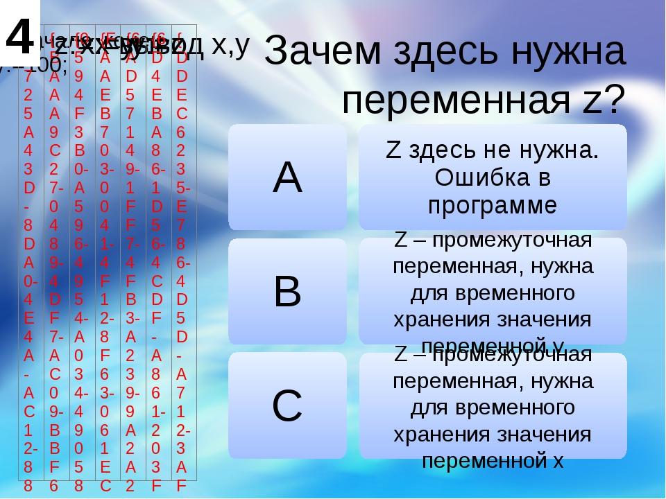 Зачем здесь нужна переменная z? 4 А B C Z здесь не нужна. Ошибка в программе...