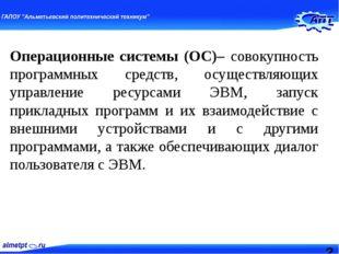 Операционные системы (ОС)– совокупность программных средств, осуществляющих