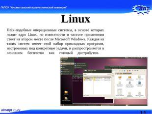 Linux Unix-подобные операционные системы, в основе которых лежит ядро Linux,