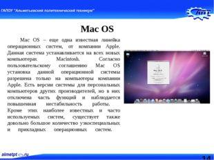 Mac OS Mac OS – еще одна известная линейка операционных систем, от компании