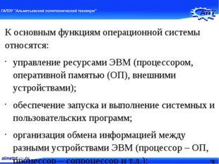К основным функциям операционной системы относятся: управление ресурсами ЭВМ