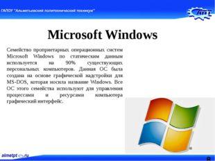 Microsoft Windows Семейство проприетарных операционных систем Microsoft Wind