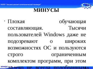 МИНУСЫ Плохая обучающая составляющая. Тысячи пользователей Windows даже не по