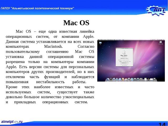 Mac OS Mac OS – еще одна известная линейка операционных систем, от компании...