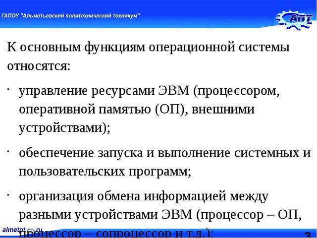 К основным функциям операционной системы относятся: управление ресурсами ЭВМ...