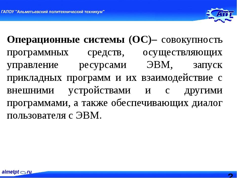 Операционные системы (ОС)– совокупность программных средств, осуществляющих...