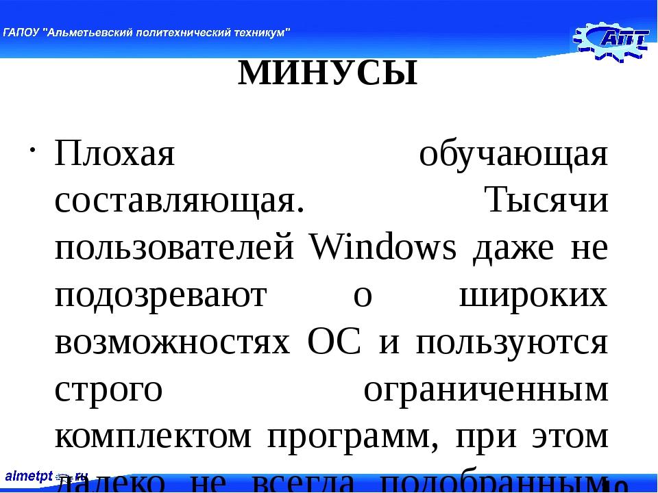 МИНУСЫ Плохая обучающая составляющая. Тысячи пользователей Windows даже не по...