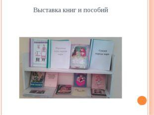 Выставка книг и пособий