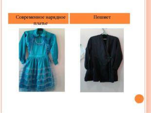 Современное нарядное платье Пешмет