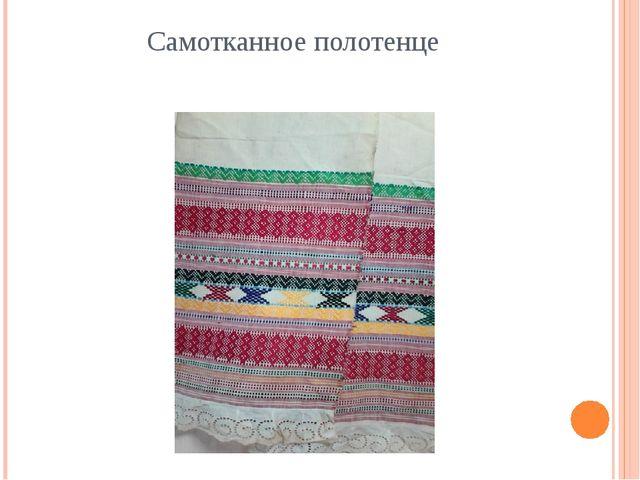 Самотканное полотенце