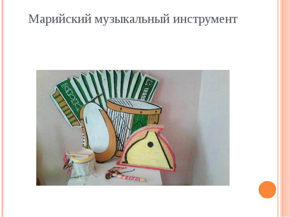 Марийский музыкальный инструмент