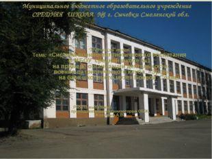 Муниципальное бюджетное образовательное учреждение СРЕДНЯЯ ШКОЛА №1 г. Сычевк