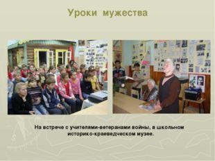 Уроки мужества На встрече с учителями-ветеранами войны, в школьном историко-к
