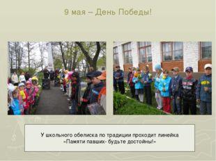 9 мая – День Победы! У школьного обелиска по традиции проходит линейка «Памят