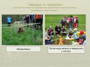 «Зарница» и «Зарничка» Каждый год в мае по традиции проходят военно-спортивны