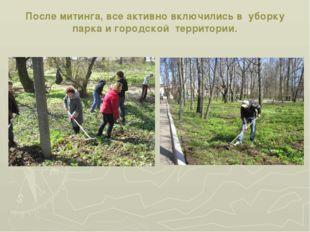 После митинга, все активно включились в уборку парка и городской территории.