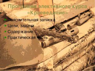 Программа элективного курса «Краеведение» Пояснительная записка Цели, задачи