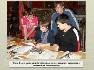 Члены Совета музея за работой при подготовке архивных материалов к передвижно
