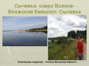 Сычевка- озеро Волхов- Волжский Бейшлот- Сычевка Уникальная старинная плотина