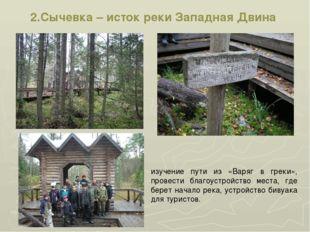 2.Сычевка – исток реки Западная Двина изучение пути из «Варяг в греки», прове
