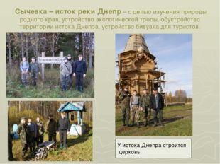 Сычевка – исток реки Днепр – с целью изучения природы родного края, устройст