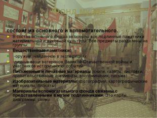 Фонд музея состоит из основного и вспомогательного. В состав основного фонда