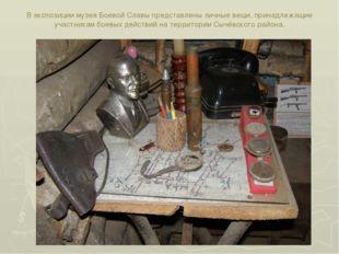 В экспозиции музея Боевой Славы представлены личные вещи, принадлежащие участ