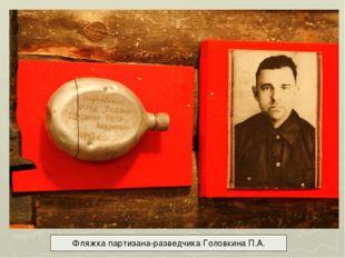 Фляжка партизана-разведчика Головкина П.А.