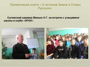 Презентация книги « К истокам Земли и Славы Русской» Сычевский краевед Маньк
