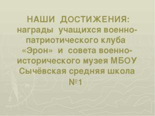 НАШИ ДОСТИЖЕНИЯ: награды учащихся военно-патриотического клуба «Эрон» и сове