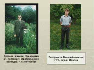 Сергеев Максим Николаевич ст. лейтенант, стратегическая разведка, г. С.-Петер