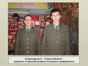 Конюшенков С., Старостенков А.- курсанты 5 курса Московского военного универс