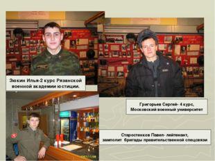 Зюкин Илья-2 курс Рязанской военной академии юстиции. Григорьев Сергей- 4 кур