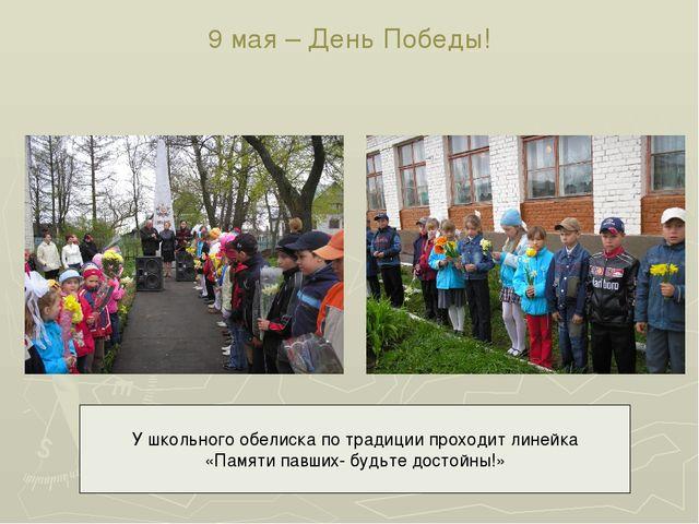 9 мая – День Победы! У школьного обелиска по традиции проходит линейка «Памят...