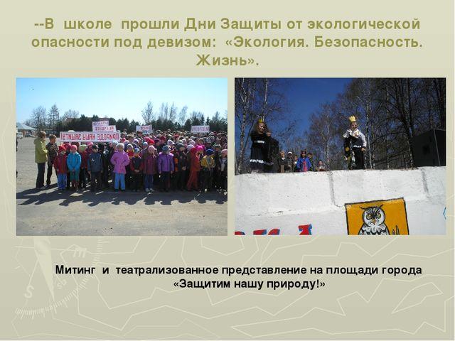 --В школе прошли Дни Защиты от экологической опасности под девизом: «Экология...