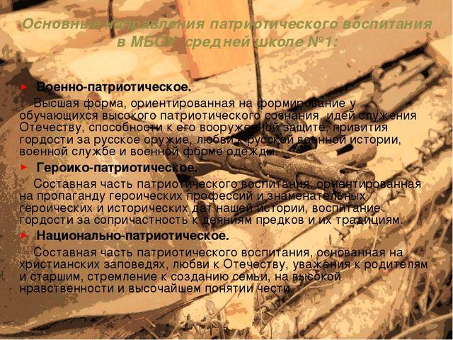 Основные направления патриотического воспитания в МБОУ средней школе №1: Воен...