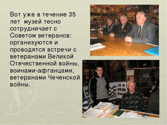 Вот уже в течение 35 лет музей тесно сотрудничает с Советом ветеранов: органи...