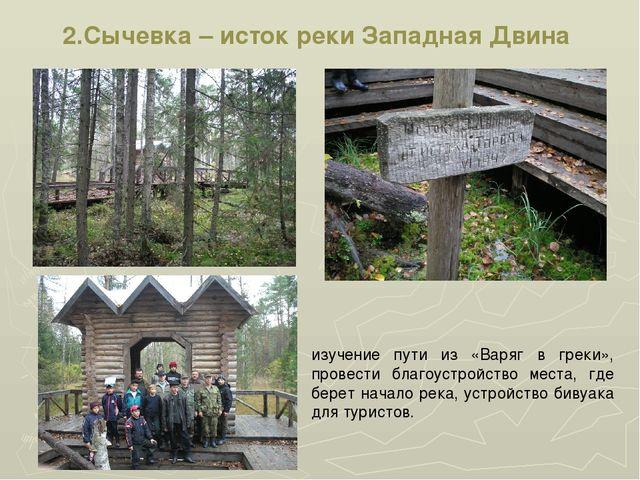 2.Сычевка – исток реки Западная Двина изучение пути из «Варяг в греки», прове...