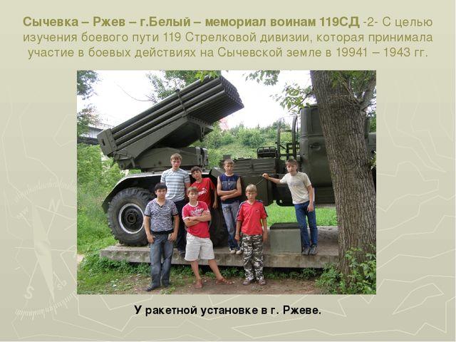 Сычевка – Ржев – г.Белый – мемориал воинам 119СД -2- С целью изучения боевого...