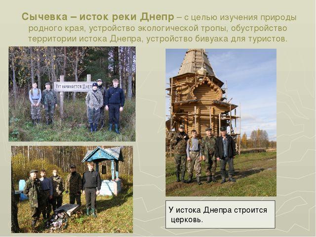 Сычевка – исток реки Днепр – с целью изучения природы родного края, устройст...