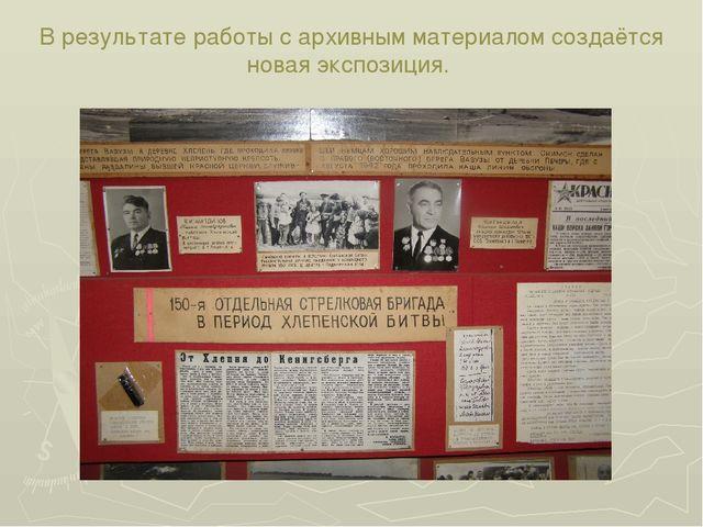 В результате работы с архивным материалом создаётся новая экспозиция.