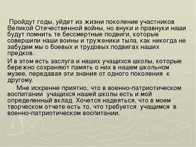 Пройдут годы, уйдет из жизни поколение участников Великой Отечественной войн...